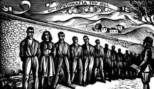 """1944, Καισαριανή.  Οι """"200 της Καισαριανής"""", όλοι Έλληνες πολιτικοί κρατούμενοι, εκτελούνται στο Σκοπευτήριο της Καισαριανής από τις ναζιστικές δυνάμεις Κατοχής, ως αντίποινα για τη δράση της αντιστασιακής οργάνωσης του ΕΛΑΣ. Η μεγάλη πλειοψηφία των 200"""