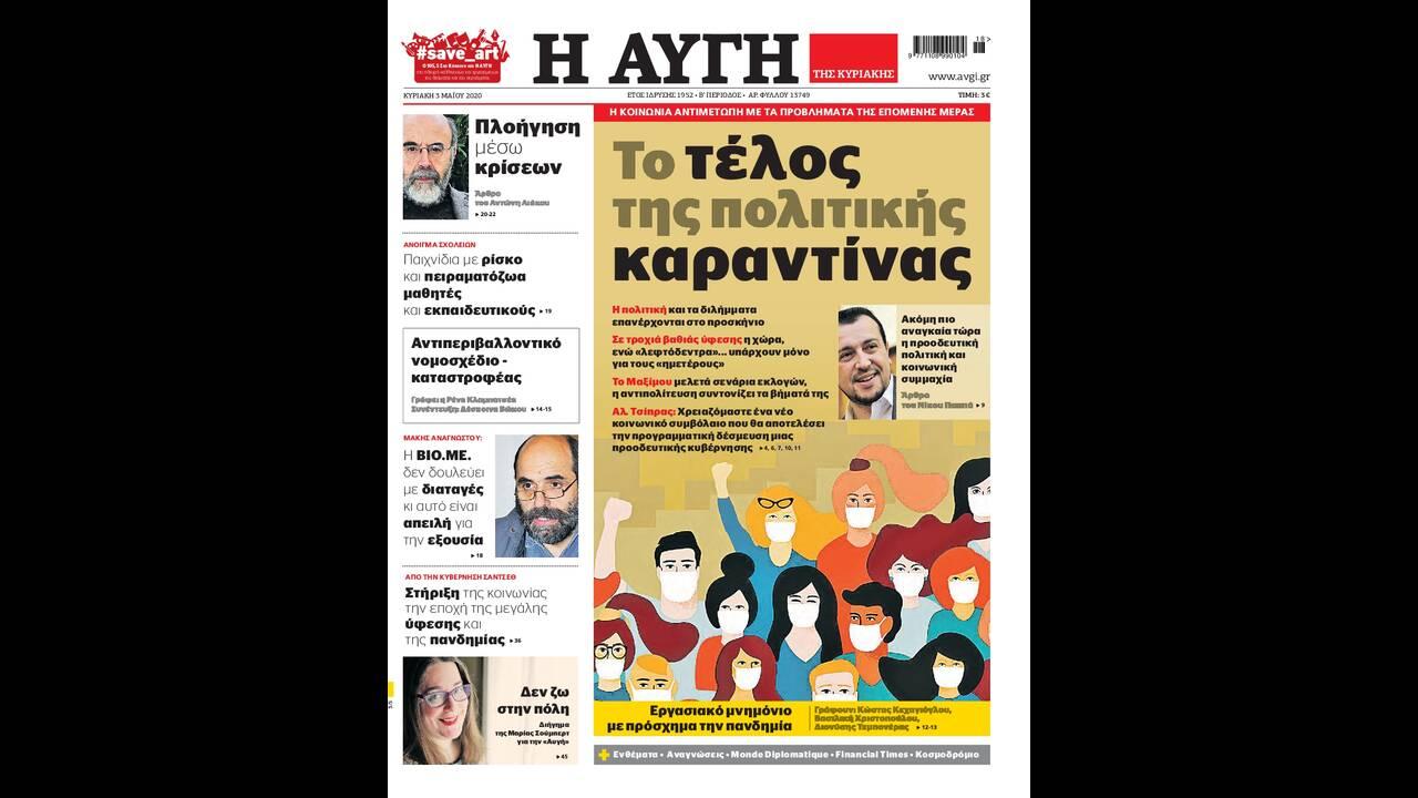 https://cdn.cnngreece.gr/media/news/2020/05/02/217825/photos/snapshot/AVGI.jpg