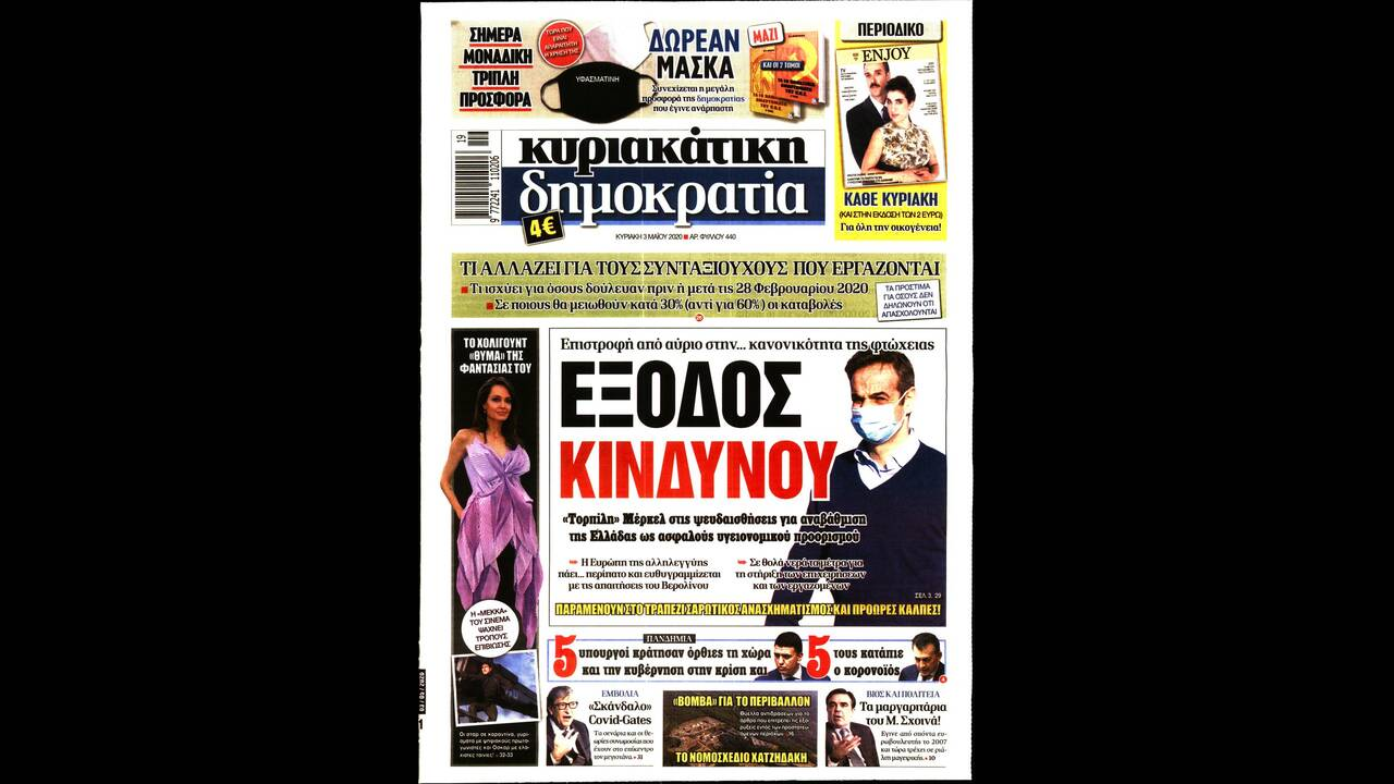 https://cdn.cnngreece.gr/media/news/2020/05/02/217825/photos/snapshot/DIMOKRATIA.jpg