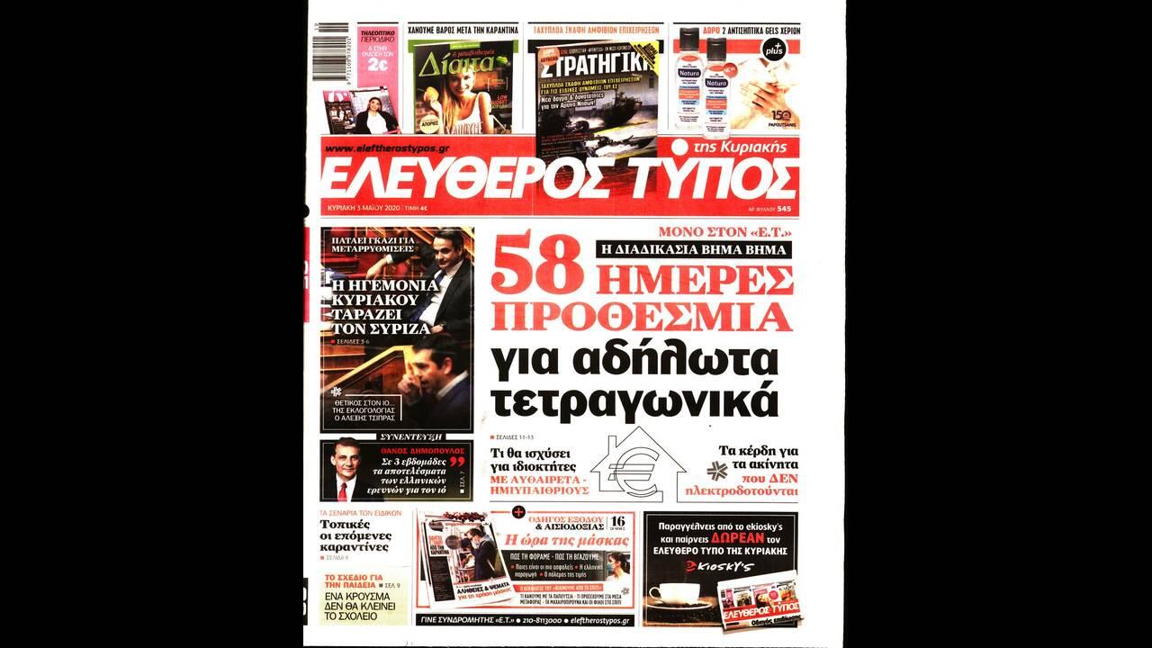 https://cdn.cnngreece.gr/media/news/2020/05/02/217825/photos/snapshot/ETYPOS.jpg