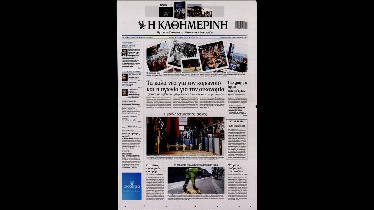 https://cdn.cnngreece.gr/media/news/2020/05/02/217825/photos/snapshot/KATHIMERINI.jpg