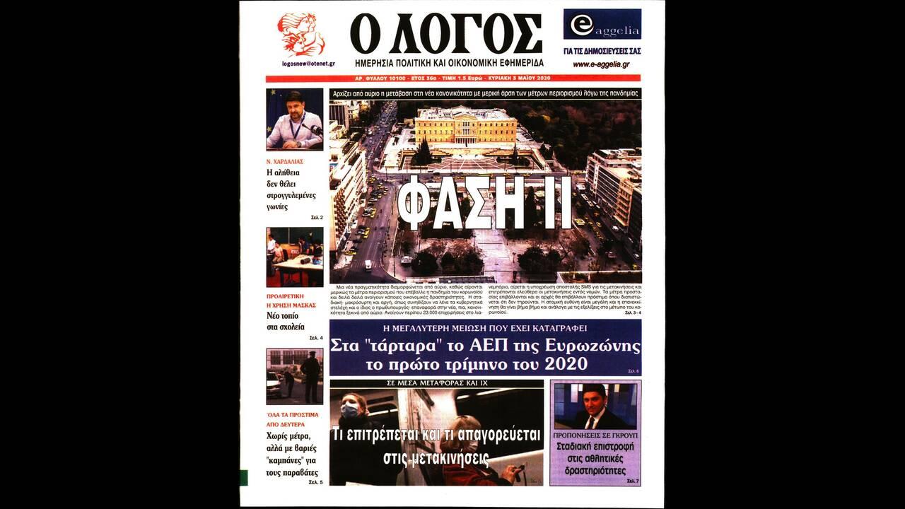 https://cdn.cnngreece.gr/media/news/2020/05/02/217825/photos/snapshot/LOGOS.jpg