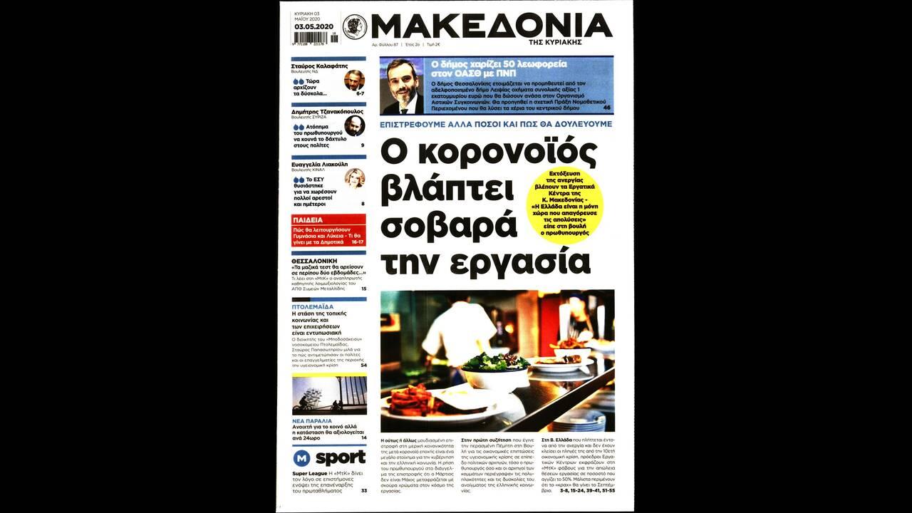https://cdn.cnngreece.gr/media/news/2020/05/02/217825/photos/snapshot/MAKEDONIA.jpg
