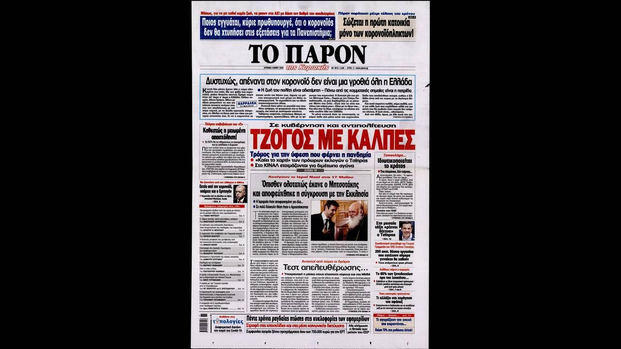 https://cdn.cnngreece.gr/media/news/2020/05/02/217825/photos/snapshot/PARON.jpg