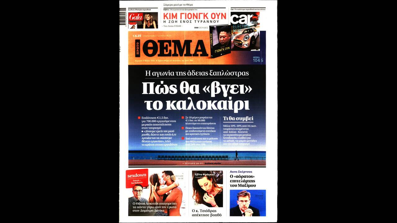 https://cdn.cnngreece.gr/media/news/2020/05/02/217825/photos/snapshot/PROTOTHEMA.jpg