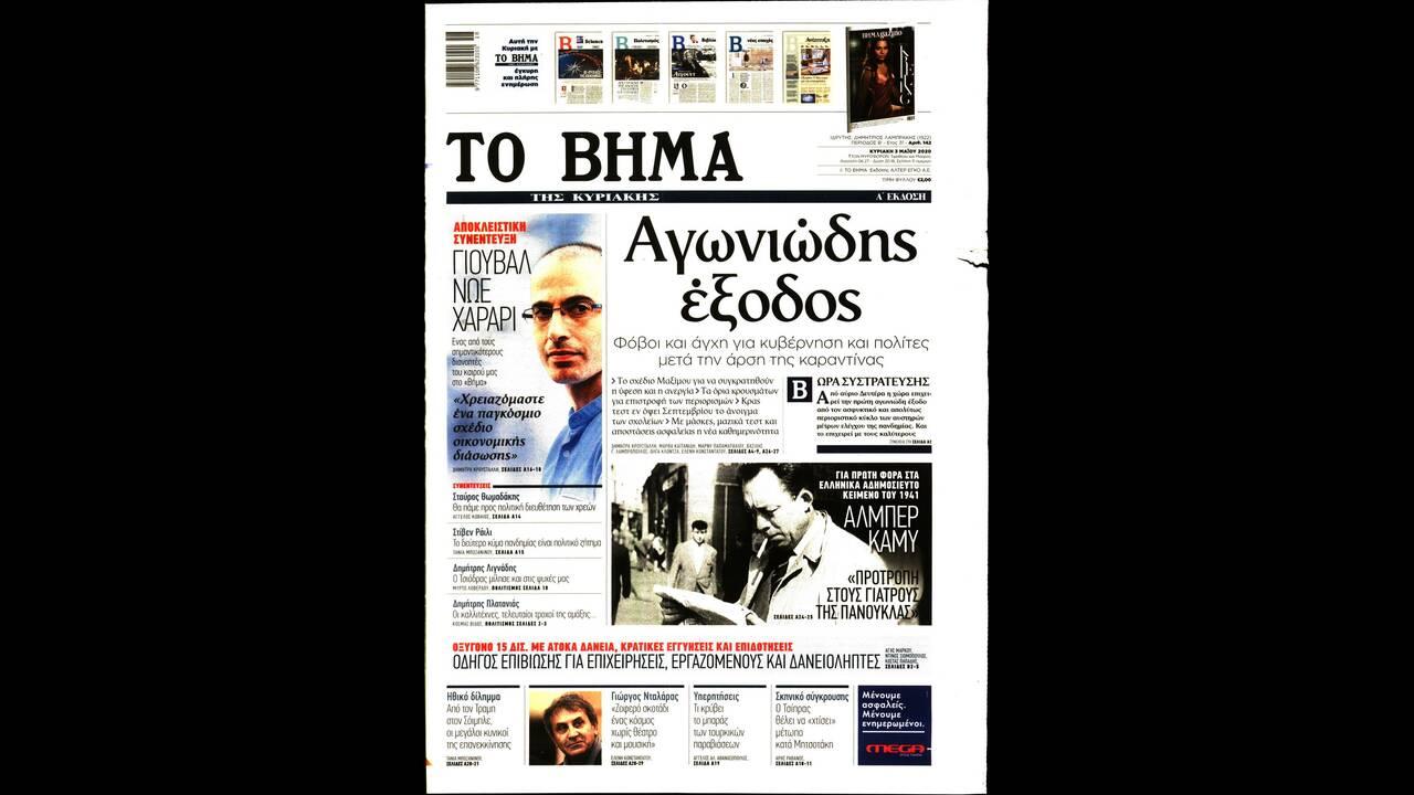 https://cdn.cnngreece.gr/media/news/2020/05/02/217825/photos/snapshot/VIMA.jpg