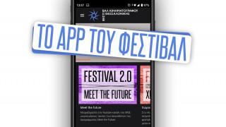 Φεστιβάλ Κινηματογράφου Θεσσαλονίκης: Η νέα εφαρμογή για κινητά και τάμπλετ