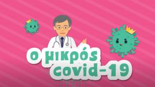 Ο Μικρός Covid 19: Ένα animation για παιδιά με ήρωα τον Σωτήρη Τσιόδρα