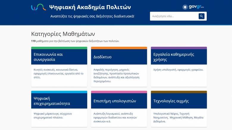 gov.gr: Ξεκίνησε η Ψηφιακή Ακαδημία Πολιτών