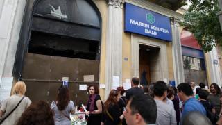 Παραιτείται το Δημόσιο από την αναίρεση για τις αποζημιώσεις των συγγενών των θυμάτων της Marfin
