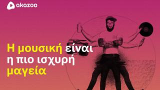 Εν μέσω ομαδικών αγωγών στις ΗΠΑ, «ξανακτίζουν» την Akazoo στην Ελλάδα