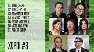 ΦΚΘ: Οnline νέες ταινίες καραντίνας από σημαντικούς δημιουργούς