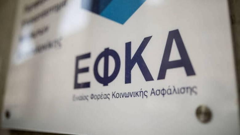 e-ΕΦΚΑ: Ενεργοποιήθηκε η υπηρεσία χορήγησης αποδεικτικού ασφαλιστικής ενημερότητας