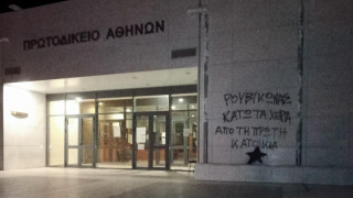 Παρέμβαση του Ρουβίκωνα στο Πρωτοδικείο Αθηνών για τους πλειστηριασμούς