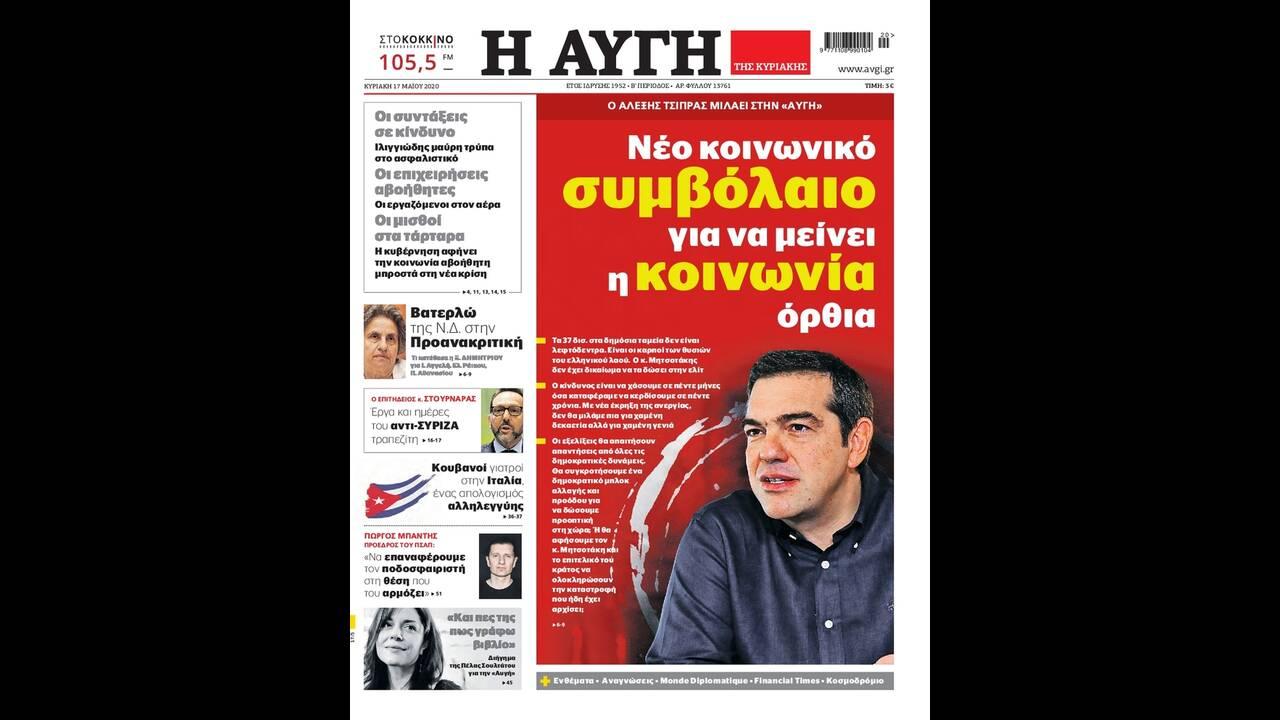 https://cdn.cnngreece.gr/media/news/2020/05/16/219603/photos/snapshot/avgi-17-5.jpg