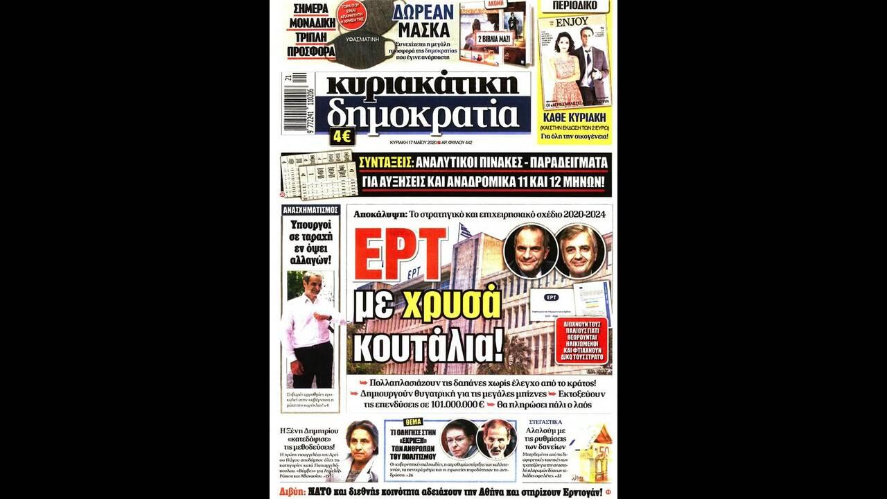 https://cdn.cnngreece.gr/media/news/2020/05/16/219603/photos/snapshot/dhmokratia-17-5.jpg