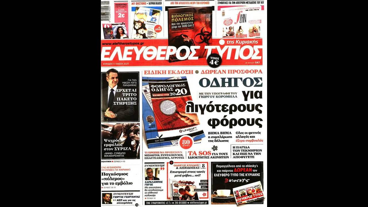 https://cdn.cnngreece.gr/media/news/2020/05/16/219603/photos/snapshot/eleutheros-typos-17-5.jpg