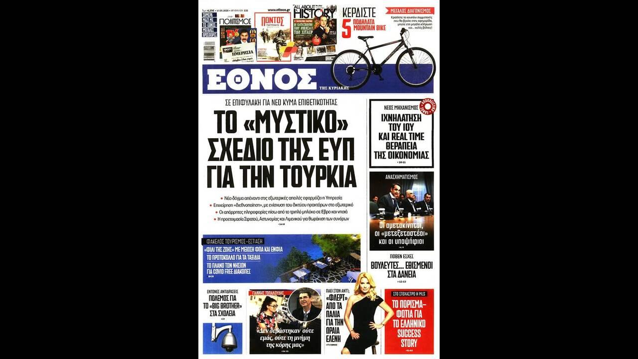 https://cdn.cnngreece.gr/media/news/2020/05/16/219603/photos/snapshot/ethnos-17-5.jpg