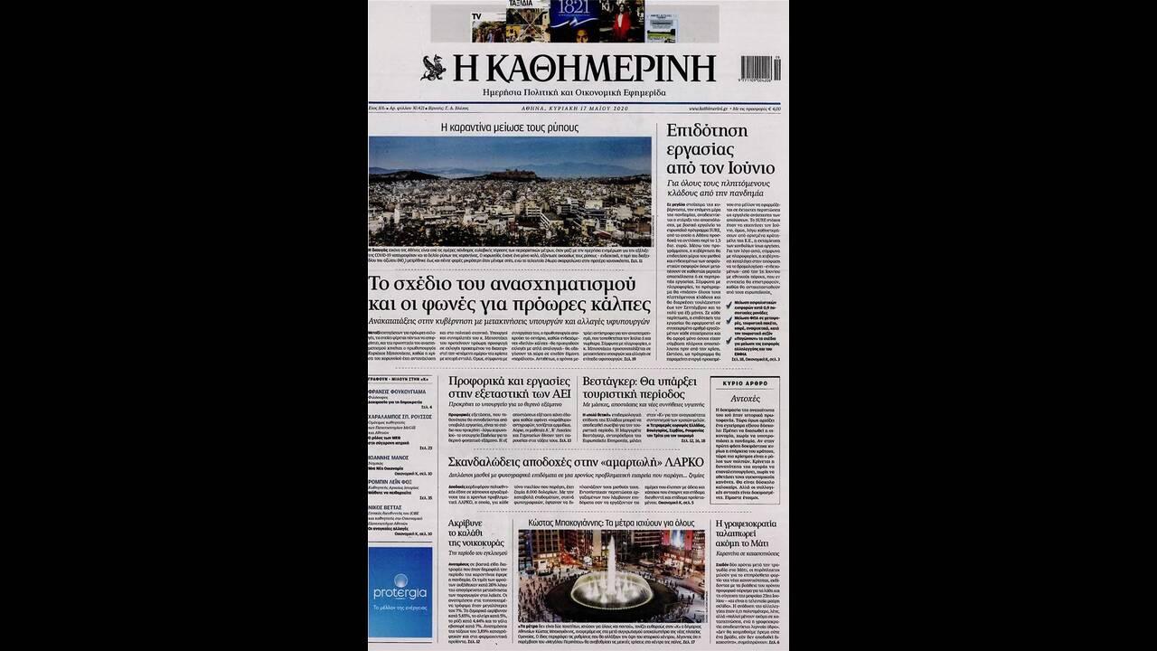 https://cdn.cnngreece.gr/media/news/2020/05/16/219603/photos/snapshot/kathimerinh-17-5.jpg