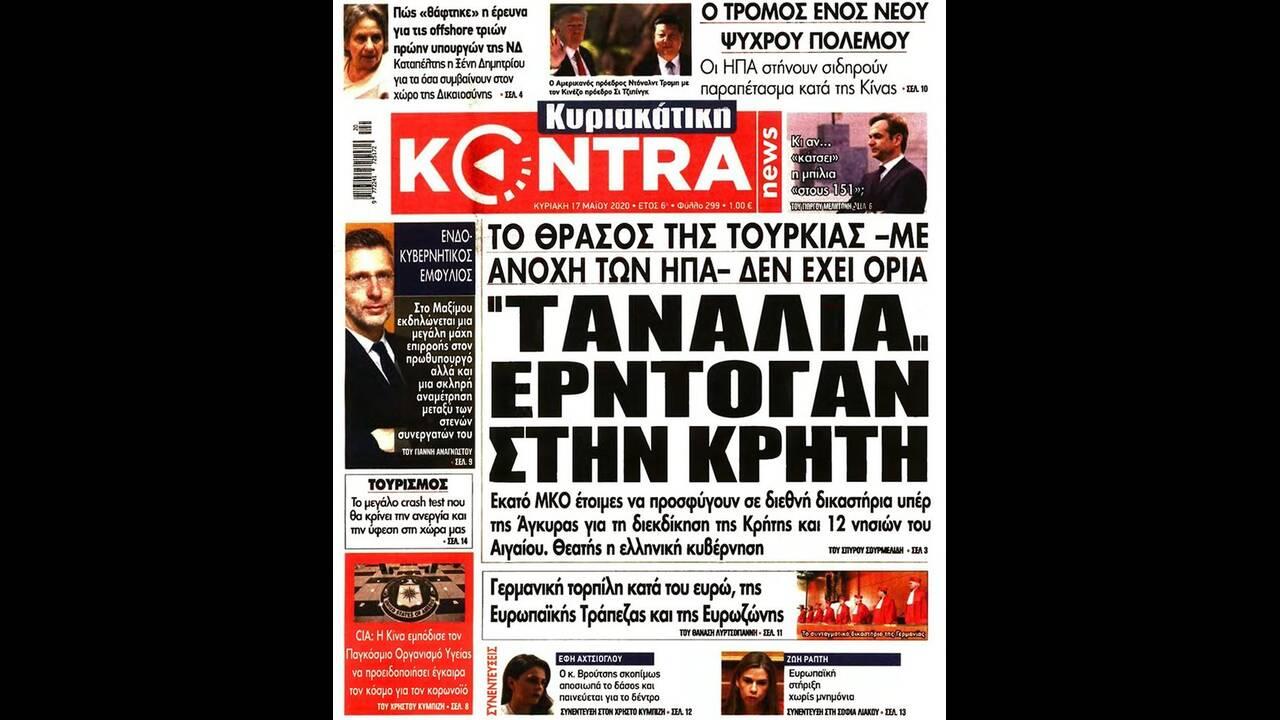 https://cdn.cnngreece.gr/media/news/2020/05/16/219603/photos/snapshot/kontra-17-5.jpg