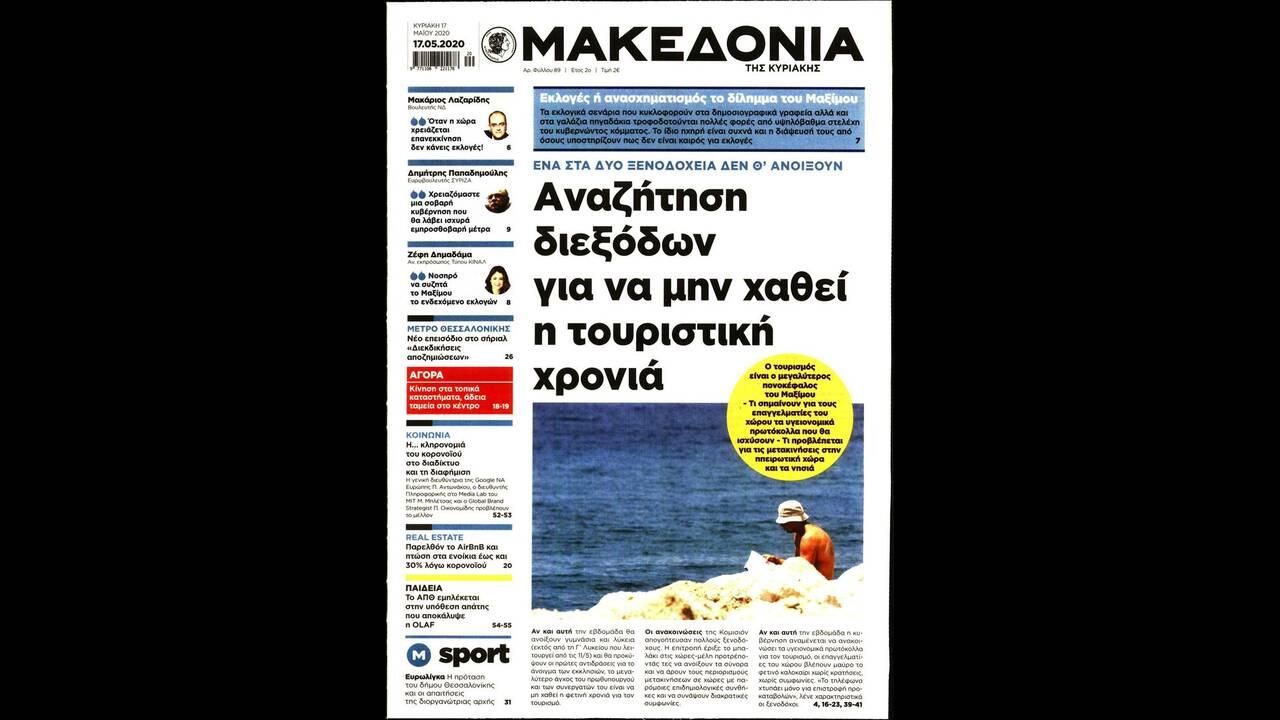 https://cdn.cnngreece.gr/media/news/2020/05/16/219603/photos/snapshot/makedonia-17-5.jpg