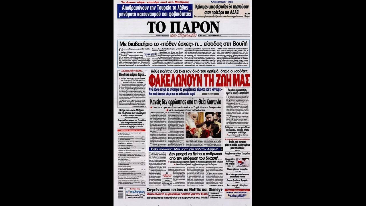 https://cdn.cnngreece.gr/media/news/2020/05/16/219603/photos/snapshot/paron-17-5.jpg
