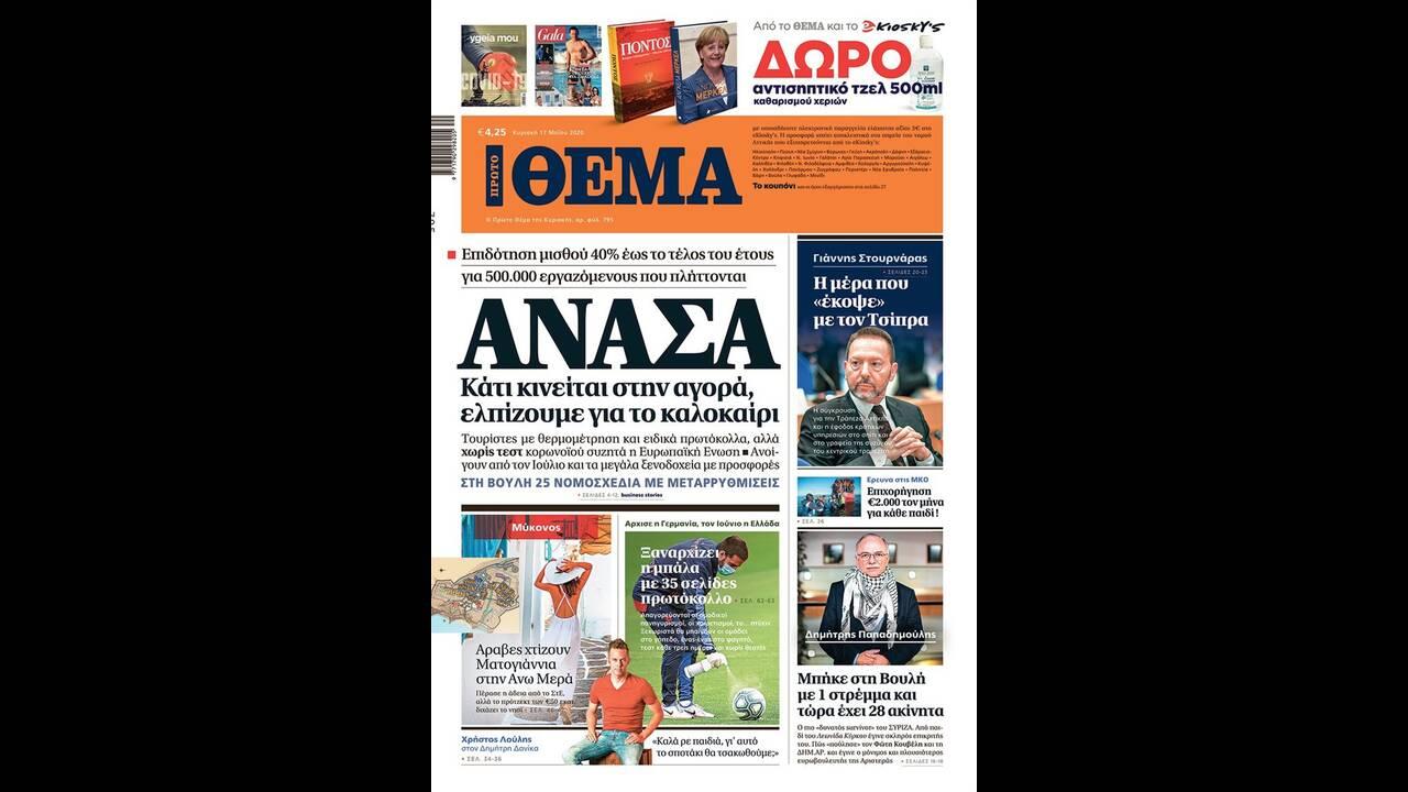 https://cdn.cnngreece.gr/media/news/2020/05/16/219603/photos/snapshot/proto-thema-17-5.jpg