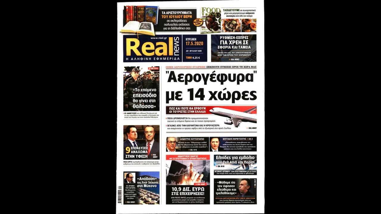 https://cdn.cnngreece.gr/media/news/2020/05/16/219603/photos/snapshot/real-17-5.jpg