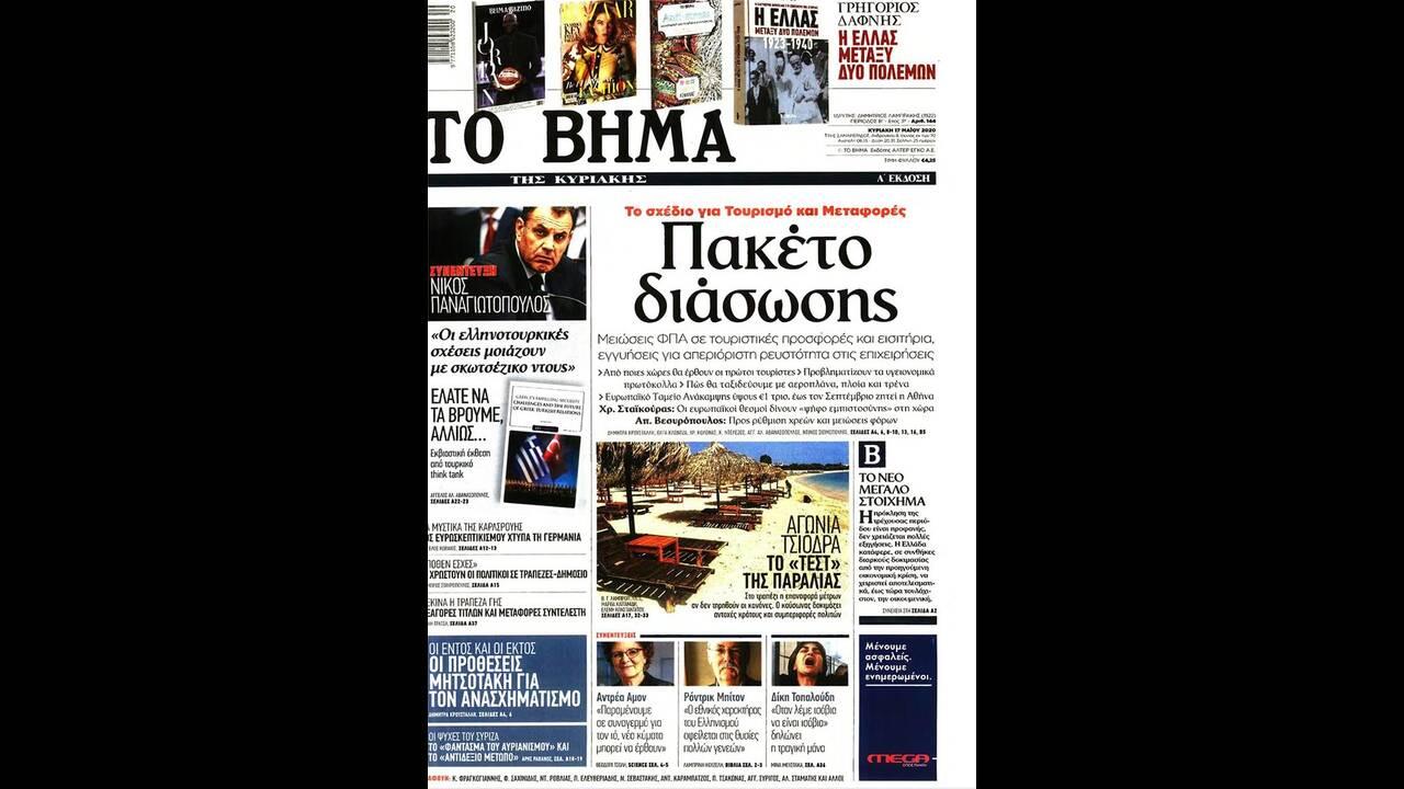 https://cdn.cnngreece.gr/media/news/2020/05/16/219603/photos/snapshot/vima-17-5.jpg