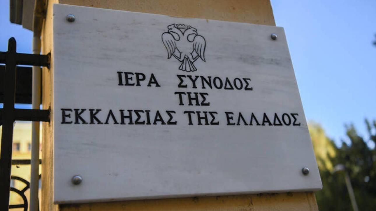 Μόνο εμείς μπορούμε να αφορίσουμε»: Η απάντηση της Ιεράς Συνόδου στον  Αμβρόσιο - CNN.gr