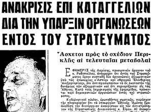 1965, Αθήνα. Για πρώτη φορά, κάνουν την εμφάνισή τους στον ημερήσιο Τύπο δημοσιεύματα για ύπαρξη στο στρατό μιας συνωμοτικής οργάνωσης με το όνομα «ΑΣΠΙΔΑ». Τα δημοσιεύματα εμπλέκουν στην οργάνωση και το όνομα του Ανδρέα Παπανδρέου.