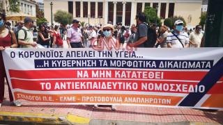 Πανεκπαιδευτικό συλλαλητήριο: Πορεία προς τη Βουλή - Κλειστή η Πανεπιστημίου