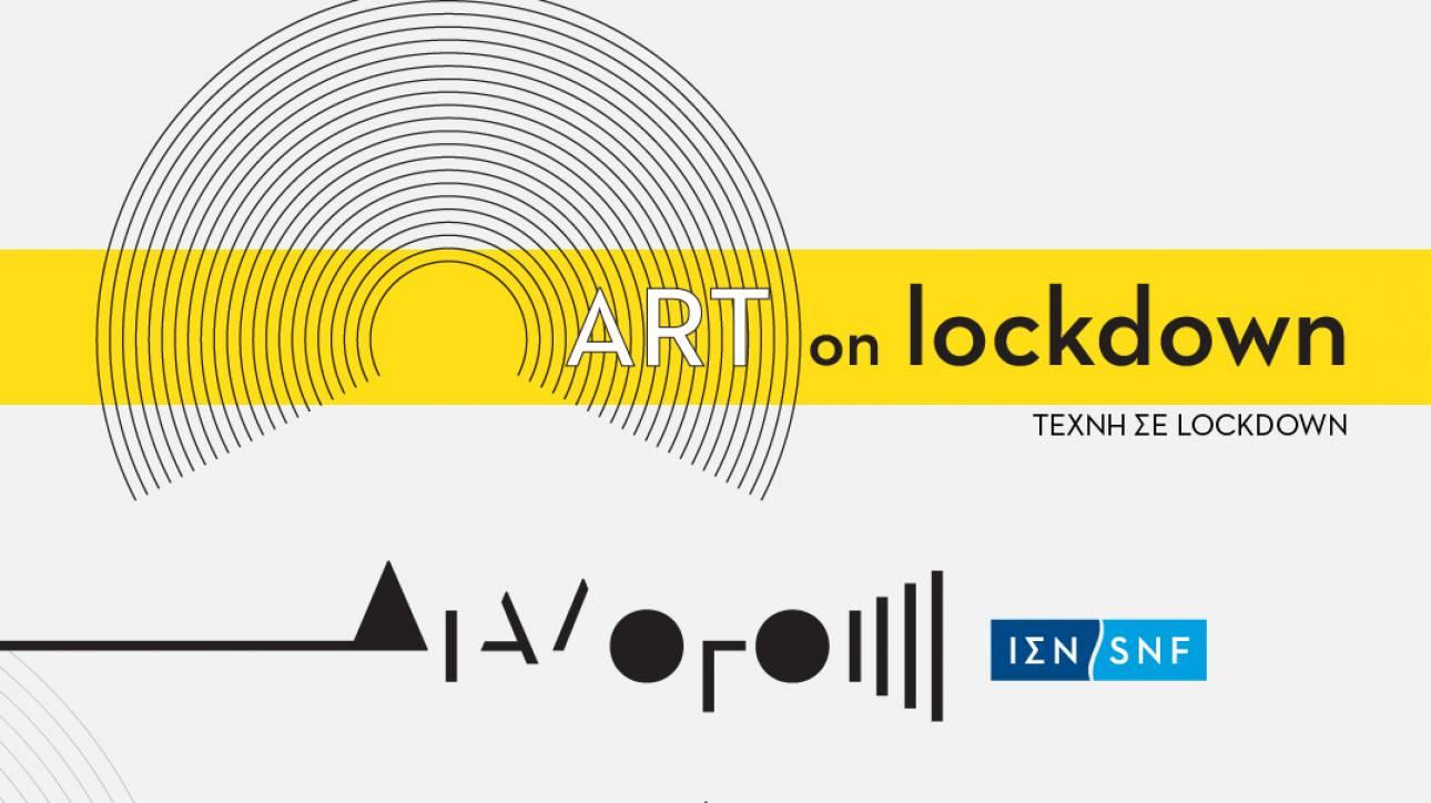Κορωνοϊός: Οι «Διάλογοι» του Ιδρύματος Νιάρχος για τις επιπτώσεις σε Τέχνη-Πολιτισμό
