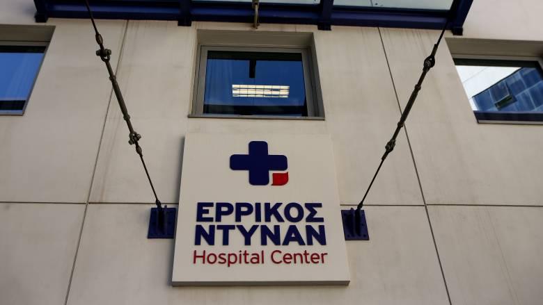 Ερρίκος Ντυνάν: «Μένουμε ασφαλείς - Μένουμε υγιείς» με 50% έκπτωση σε όλα τα check up