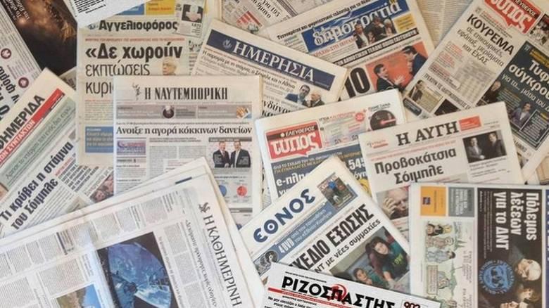 Τα πρωτοσέλιδα των εφημερίδων (22 Μαΐου)