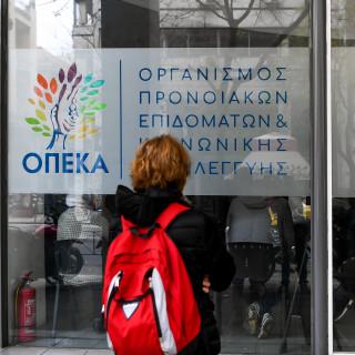 ΟΠΕΚΑ - Αναπηρικά επιδόματα: Πώς θα γίνονται στο εξής οι αιτήσεις