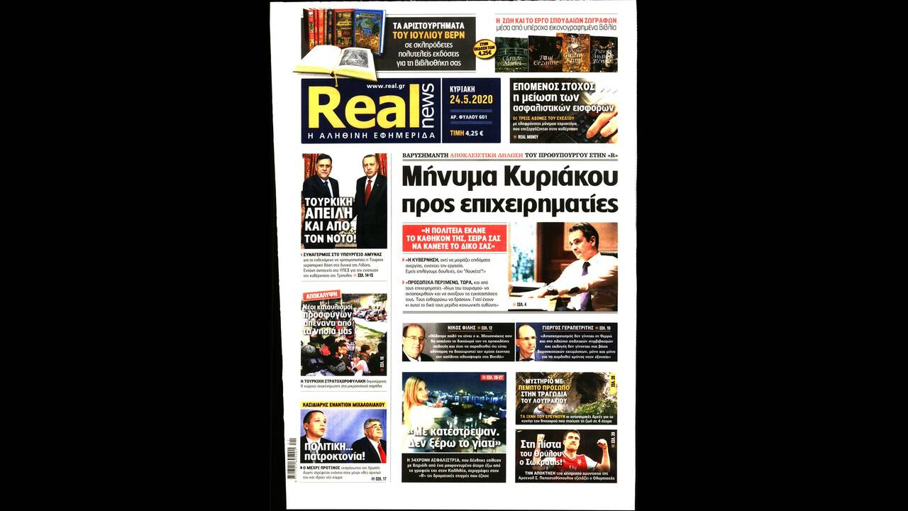 https://cdn.cnngreece.gr/media/news/2020/05/23/220495/photos/snapshot/Real.jpg