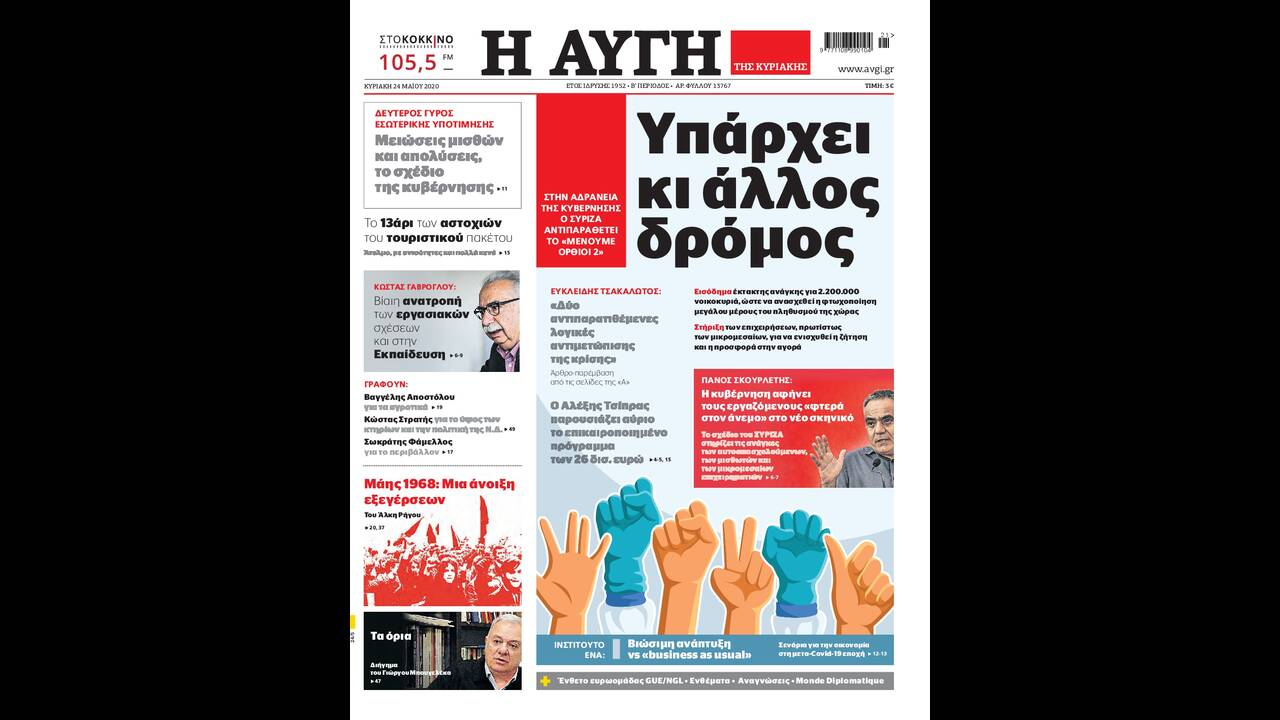 https://cdn.cnngreece.gr/media/news/2020/05/23/220495/photos/snapshot/avgi.jpg