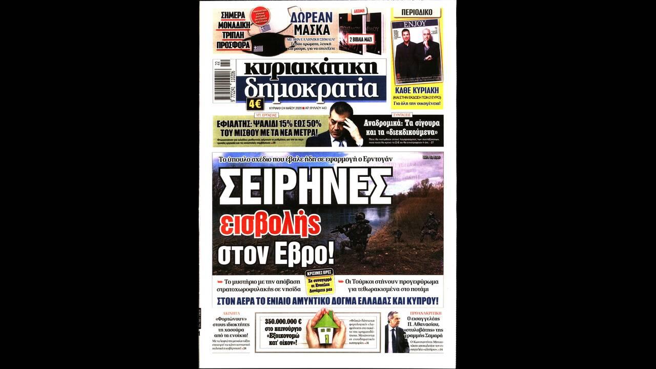 https://cdn.cnngreece.gr/media/news/2020/05/23/220495/photos/snapshot/dimokratia.jpg