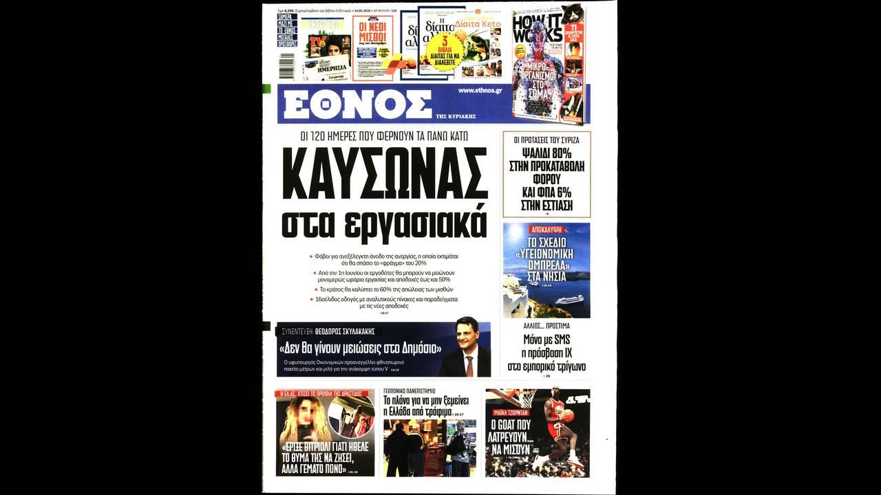 https://cdn.cnngreece.gr/media/news/2020/05/23/220495/photos/snapshot/ethnos.jpg
