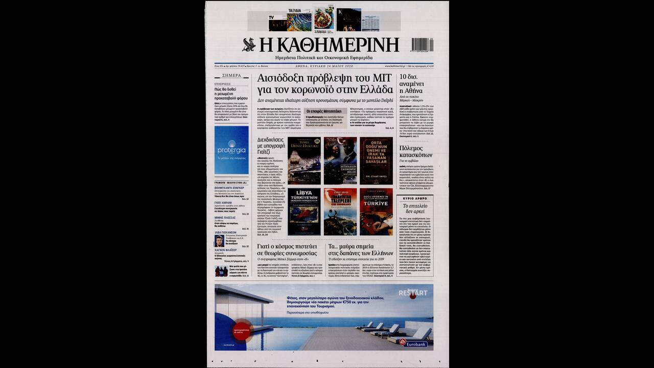 https://cdn.cnngreece.gr/media/news/2020/05/23/220495/photos/snapshot/kathimerini.jpg
