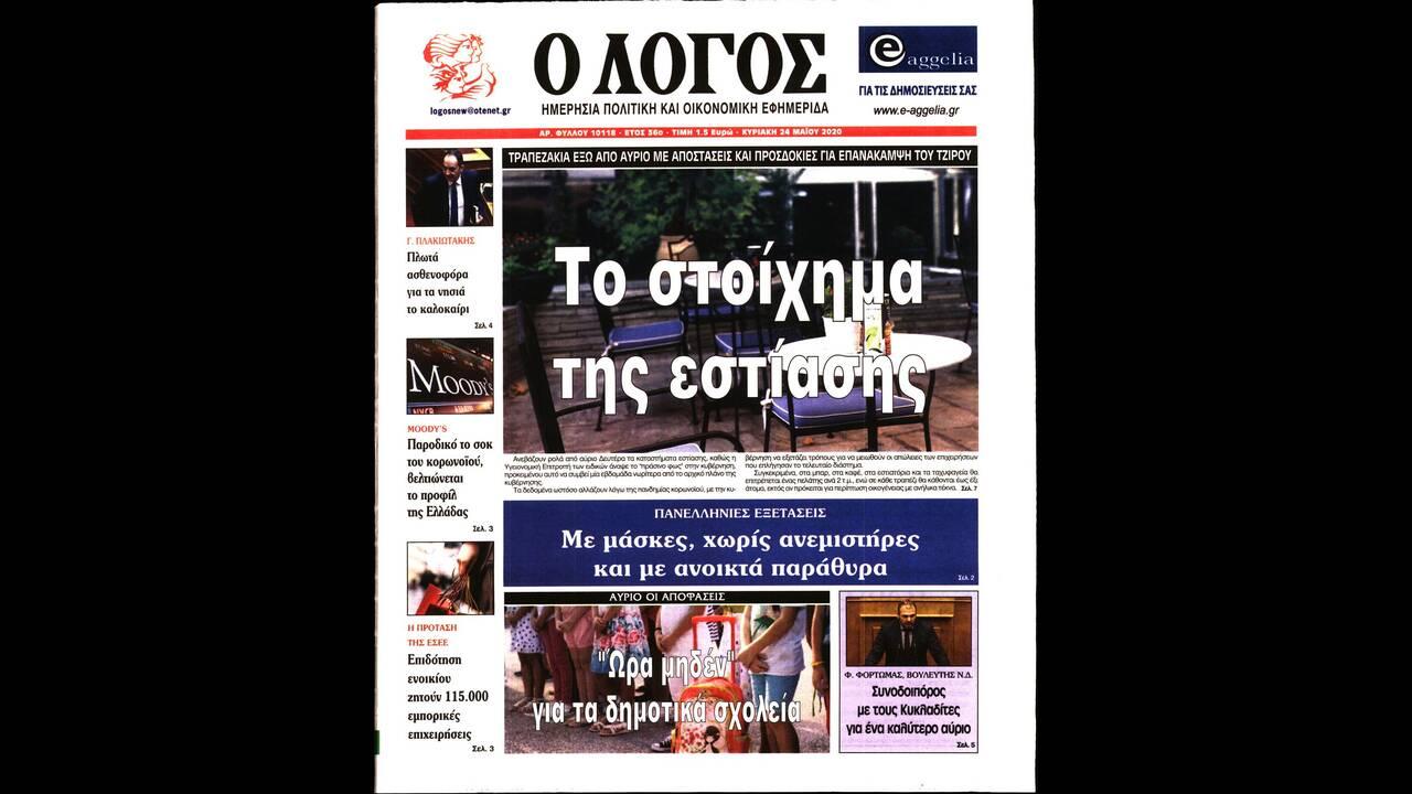 https://cdn.cnngreece.gr/media/news/2020/05/23/220495/photos/snapshot/logos.jpg