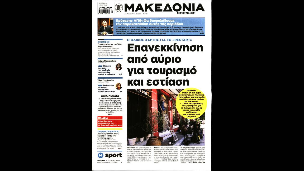 https://cdn.cnngreece.gr/media/news/2020/05/23/220495/photos/snapshot/makedonia.jpg