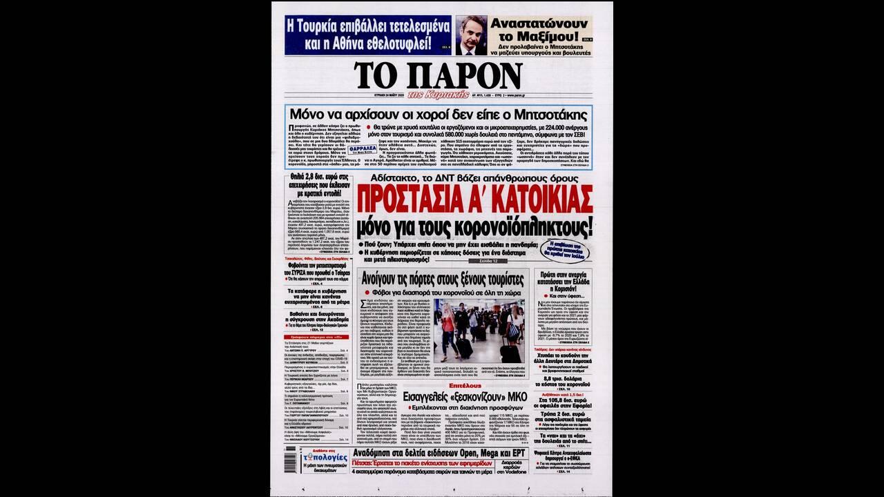 https://cdn.cnngreece.gr/media/news/2020/05/23/220495/photos/snapshot/paron.jpg