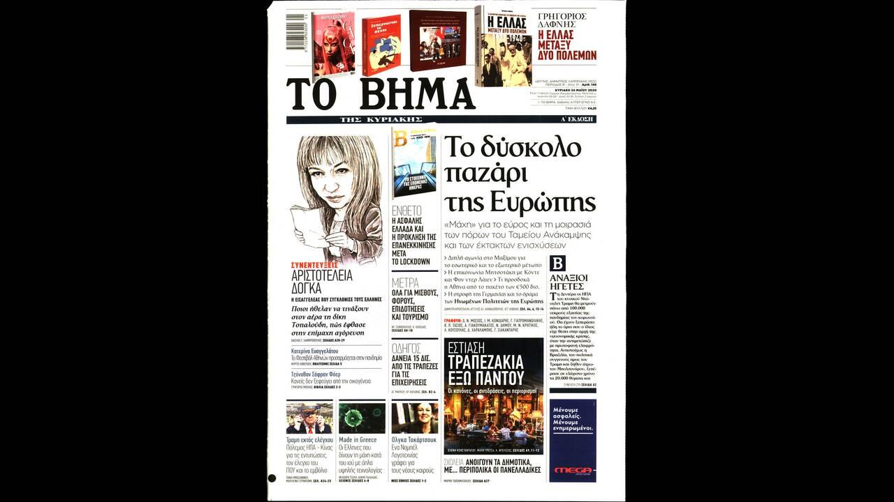 https://cdn.cnngreece.gr/media/news/2020/05/23/220495/photos/snapshot/tovima.jpg