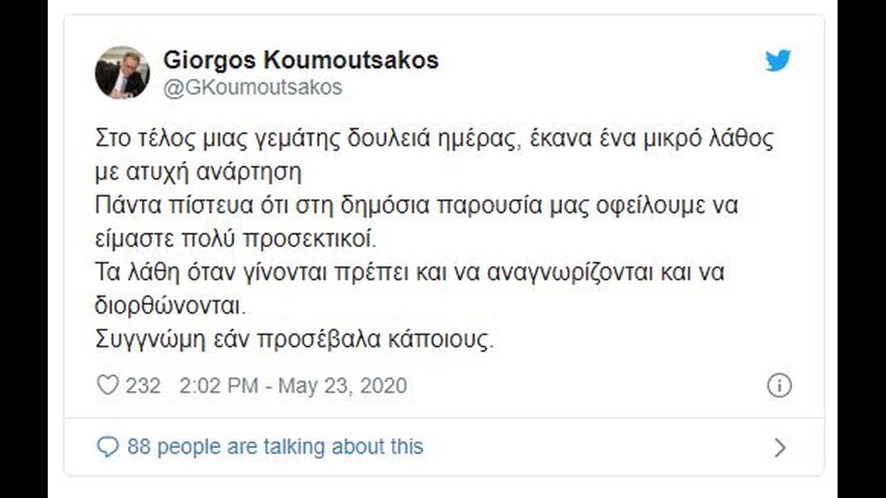 https://cdn.cnngreece.gr/media/news/2020/05/23/220517/photos/snapshot/koumoutsakos-2.JPG