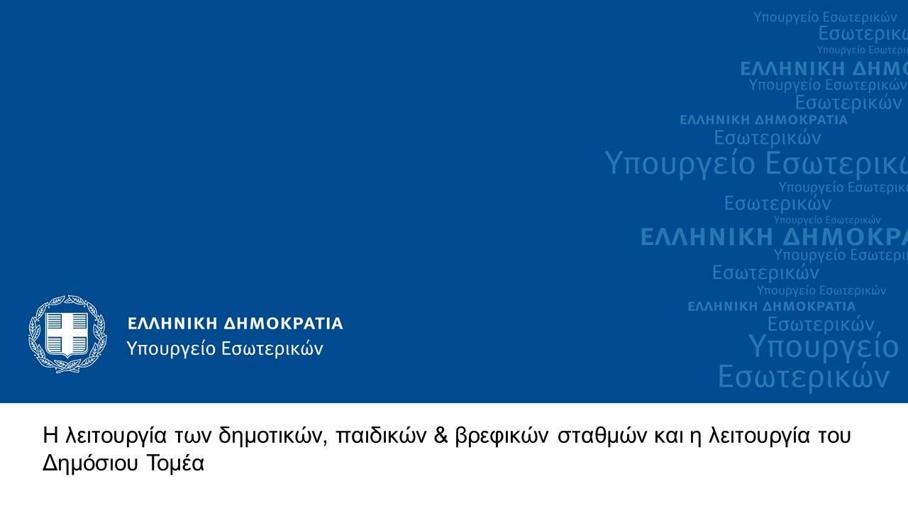https://cdn.cnngreece.gr/media/news/2020/05/25/220687/photos/snapshot/Slide1.JPG