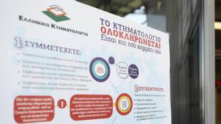 Κτηματολόγιο: Ξεκίνησε η διαδικασία προανάρτησης για Λαμία και Λιβαδειά