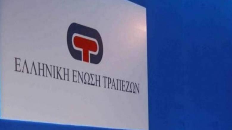 Με τηλεδιάσκεψη θα διεξαχθεί η Γενική Συνέλευση της Ελληνικής Ένωσης Τραπεζών