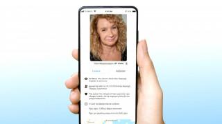 Missing Alert Αpp: Eφαρμογή για τον ταχύτερο εντοπισμό αγνοούμενων